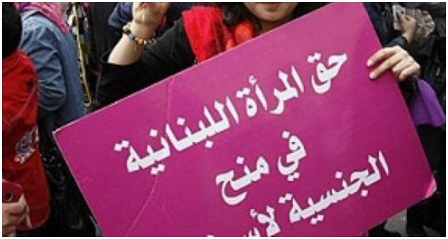 لبنان وقع اتفاقية إلغاء جميع أشكال التمييز ضد المرأة منذ عقود ، وتحفظ على قانون الجنسية