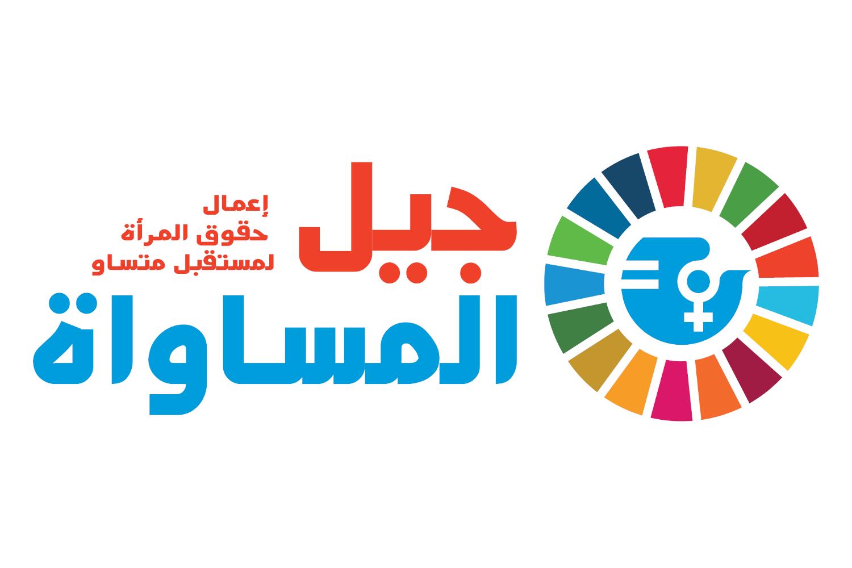 """الاعلان عالميا ، عن تحالفات عمل """"جيل المساواة """" تعزيزا للمساواة بين الجنسين ؛ و إختيار """" منظمة ابعاد """" اللبنانية أحد القادة العالميين فيها"""